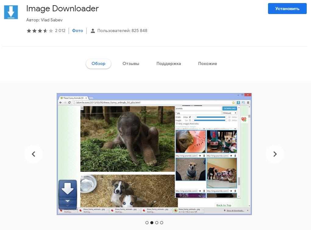 Приложение Image Downloader