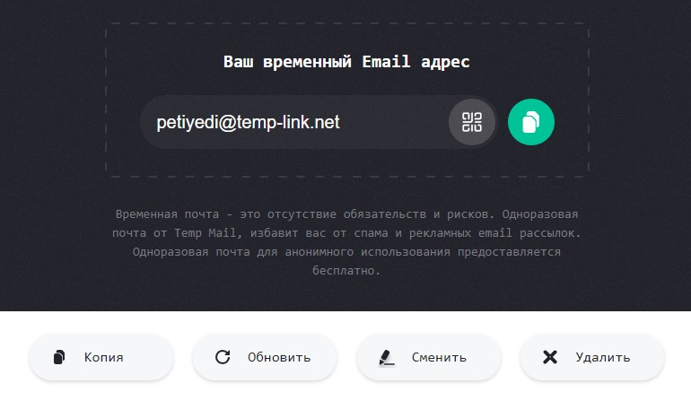 Создание временного ящика для почты в сервисе Temp Mail