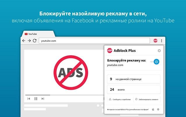 Приложение AdBlock