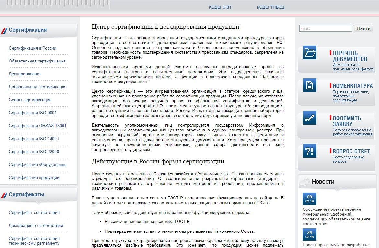 Официальный сайт Роспромтест