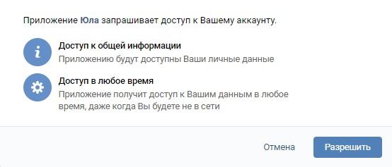 Доступ к аккаунту в ВКонтаке