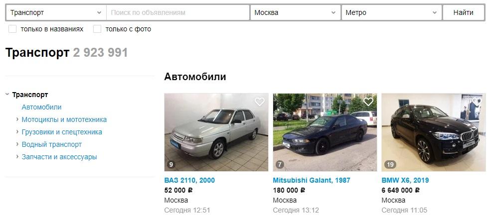 Поиск авто на Авито
