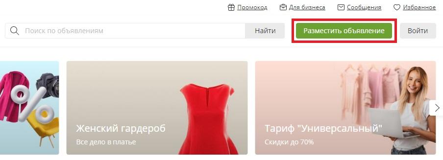 Кнопка Разместить объявление на сайте Юла