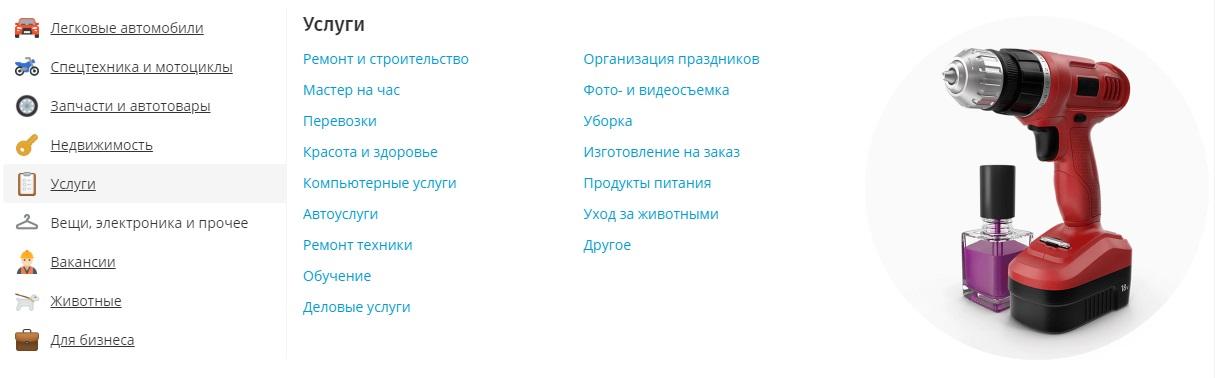 Услуги на сайте Юла
