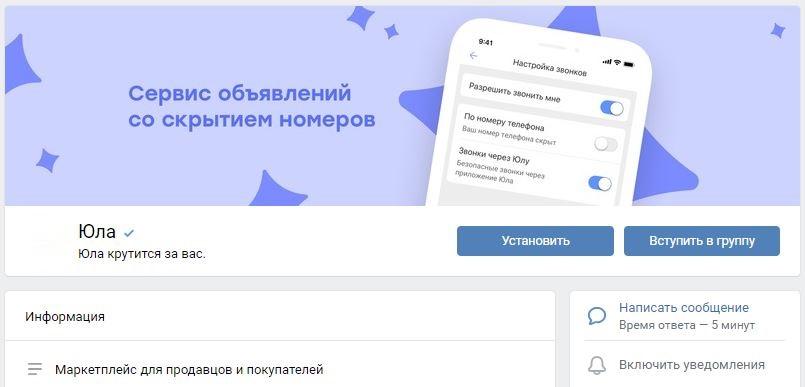 Юла ВКонтакте