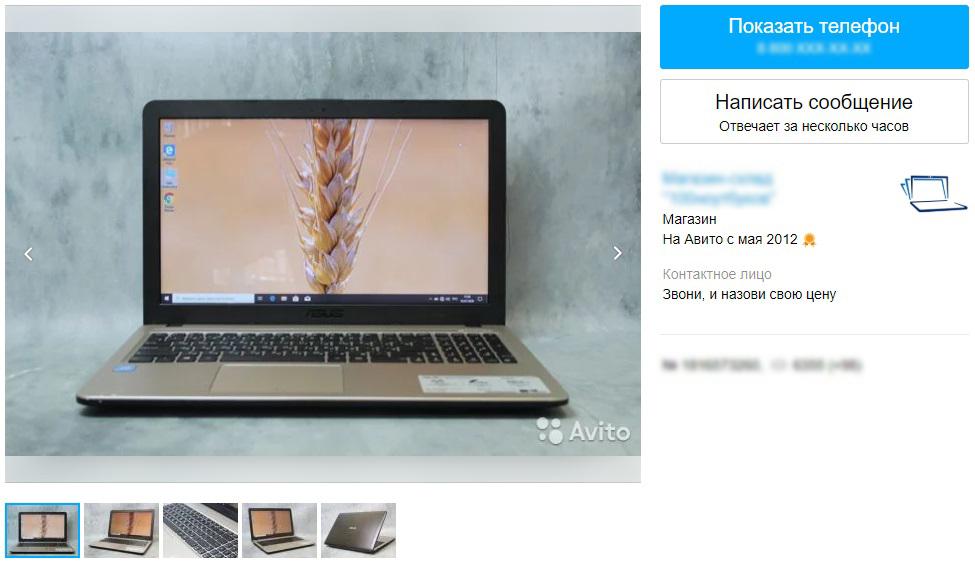 Объявление о продаже ноутбука