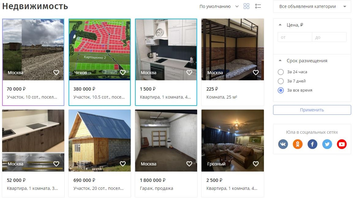 Купить недвижимость на Юле