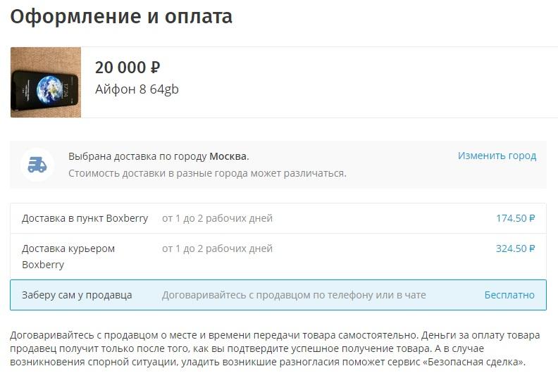 Стоимость доставки в интернет-магазине Юла