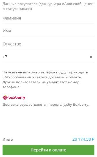 Оформление доставки в интернет-магазине Юла