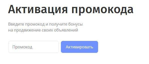 Активация промокода ЮЛА