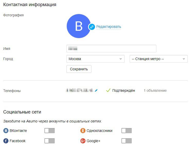 Восстановление пароля на Авито