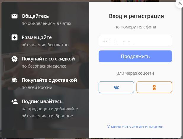 Регистрация на сайте Юла