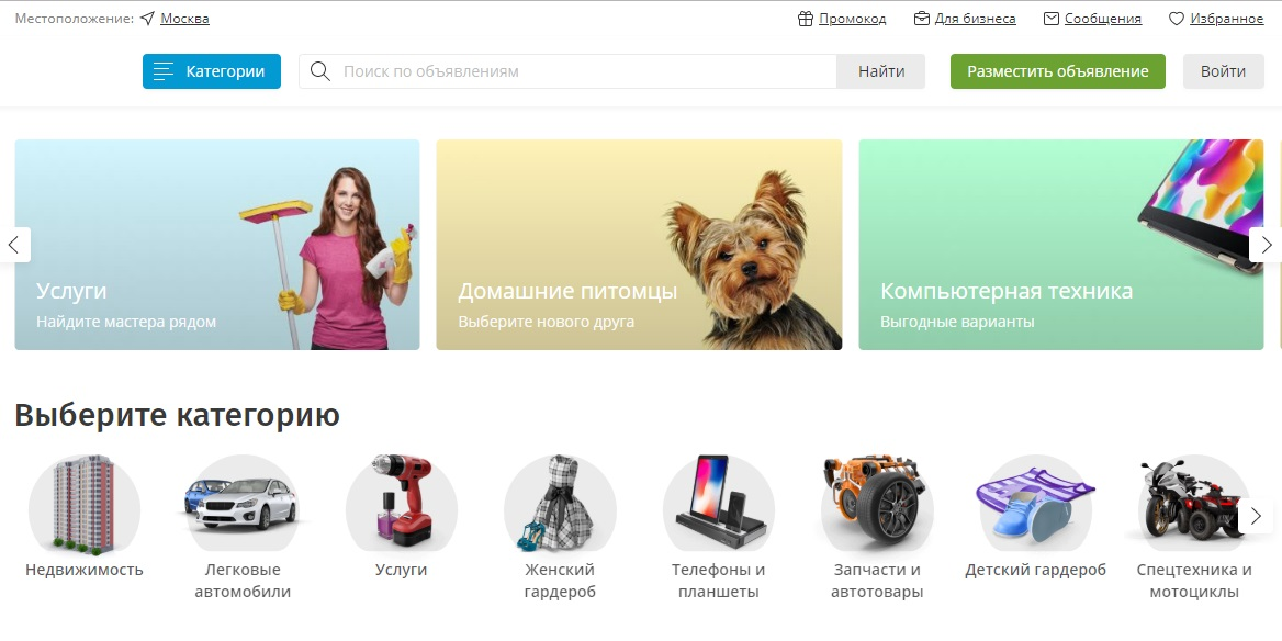 www youla ru смотреть объявления