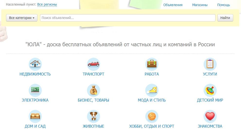Сайт Youla.pro