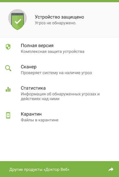 Dr.Web для мобильных устройств