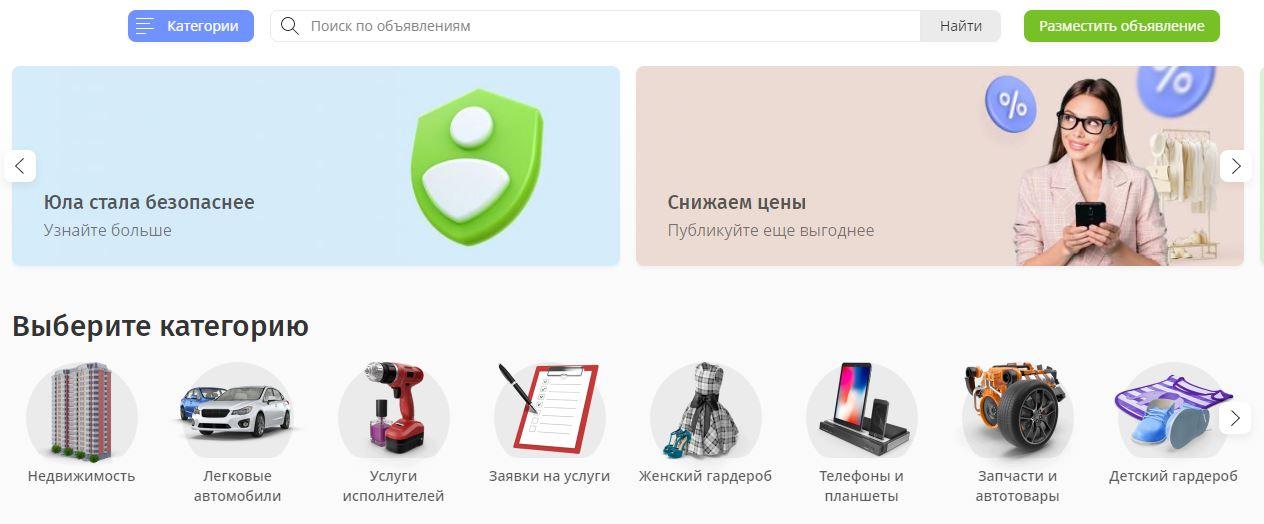 Сайт Юла
