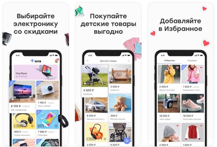 Мобильное приложение Юла на iOS.
